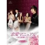 恋愛マニュアル〜まだ結婚したい女DVD-SET1