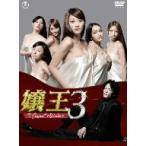 嬢王3〜Special Edition〜 DVD-BOX