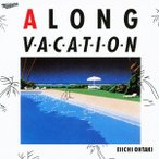 大滝詠一/A LONG VACATION 30th Edition