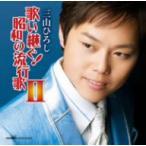 三山ひろし/歌い継ぐ!昭和の流行歌II