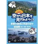 /空から日本を見てみよう(15)多摩川源流と天空の村々/宮城県 仙台〜松島〜鳴子峡