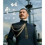 NHKスペシャルドラマ 坂の上の雲 第2部 8 日露開戦(Blu−ray Disc)