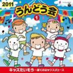2011 うんどう会(1)キッズたいそう〜ぼくのミックスジュース