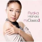 平原綾香/my Classics3
