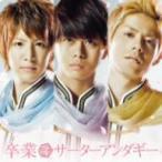サーターアンダギー/卒業(初回限定盤)(DVD付)