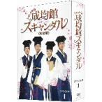 トキメキ☆成均館スキャンダル 完全版 DVD−BOX1