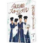 トキメキ☆成均館スキャンダル 完全版 DVD−BOX2