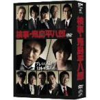 検事・鬼島平八郎 DVD−BOX