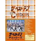 チェッカーズ/ザ・ベストテン チェッカーズ−永久保存版−