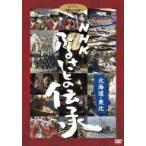 NHK ふるさとの伝承/北海道・東北
