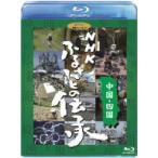 NHK ふるさとの伝承/中国・四国(Blu−ray Disc)