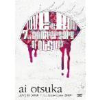 大塚愛/大塚愛[LOVE IS BORN]〜7th Anniversary 2010〜