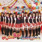 SUPER☆GiRLS/がんばって 青春(DVD付B)