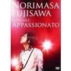 藤澤ノリマサ/The CONCERT「Appassionato」