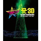 浜崎あゆみ/A 3D ayumi hamasaki ARENA TOUR 2009 A〜NEXT LEVEL〜(Blu-ray Disc)