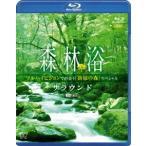 /森林浴 フルハイビジョンで出会う「新緑の森」スペシャル サラウンド(Blu−ray Disc)