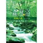 /森林浴「新緑の森」スペシャル サラウンド