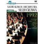 小澤征爾/サイトウ・キネン・オーケストラ 1992