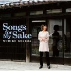 小島のり子/Songs For My Sake