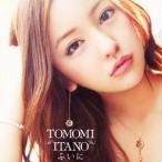 板野友美/ふいに(Type−A)(DVD付)