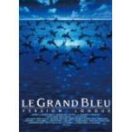 グラン・ブルー完全版−デジタル・レストア・バージョン−