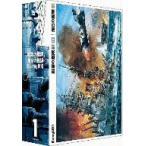 紺碧の艦隊×旭日の艦隊 Blu−ray Box(1)(Blu−ray Disc)