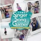 今井麻美/今井麻美のSinger Song Gamer Okinawa Stage(DVD付)