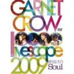 GARNET CROW/GARNET CROW livescope 2009〜夜明けのSoul〜