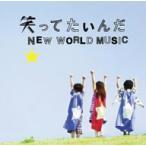 いきものがかり/笑ってたいんだ/NEW WORLD MUSIC