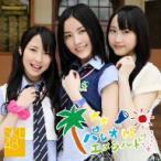 SKE48/パレオはエメラルド(C)(DVD付)