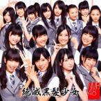 NMB48/絶滅黒髪少女(Type−B)(DVD付)