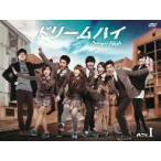 ドリームハイ DVD−BOXI