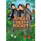 ジャングルポケット/JUNGLE BEST POCKET