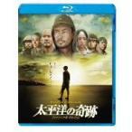太平洋の奇跡−フォックスと呼ばれた男−(Blu−ray Disc)