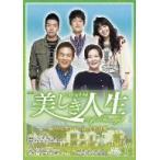 美しき人生 DVD−BOXI