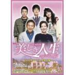 美しき人生 DVD−BOXII