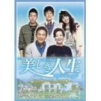 美しき人生 DVD−BOXIII