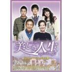 美しき人生 DVD−BOXIV