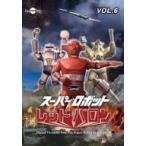 スーパーロボットレッドバロン Vol.6  DVD