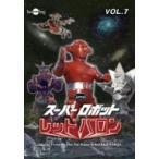 スーパーロボットレッドバロン Vol.7  DVD