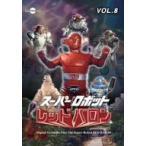 スーパーロボットレッドバロン Vol.8