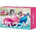 リバウンド DVD−BOX