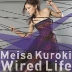 黒木メイサ/Wired Life