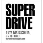 松下優也/SUPER DRIVE(初回生産限定盤A)(DVD付)