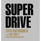 松下優也/SUPER DRIVE(初回生産限定盤C)(DVD付)