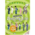 Peeping Life(ピーピング・ライフ)−The Perfect Extension−