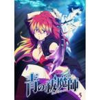 青の祓魔師 5  DVD