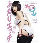 ドラマ版 ふたりエッチ Blu−ray BOX(Blu−ray Disc)