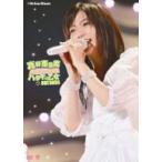 真野恵里菜/真野恵里菜コンサートツアー2011〜ハタチの乙女 801DAYS〜