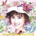 松田聖子/SEIKO STORY〜80's HITS COLLECTION〜